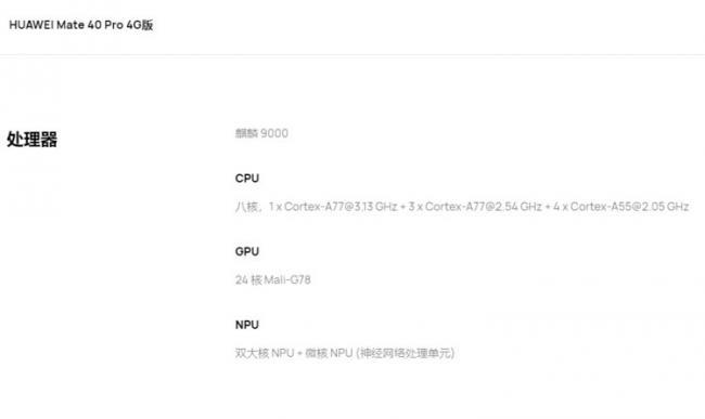 華為官網上架了多款只支持4G網絡的新旗艦手機 第2张