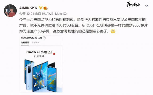 華為官網上架了多款只支持4G網絡的新旗艦手機 第4张