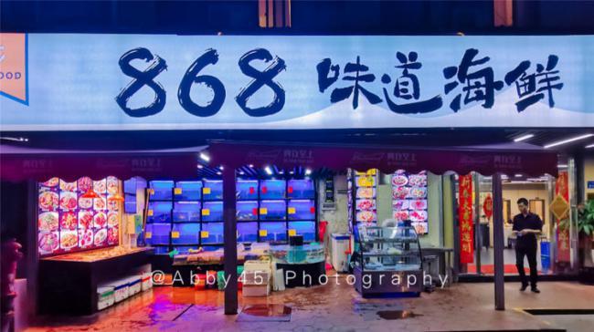 在海濱城市廈門你知道哪家海鮮大排檔性價比高嗎? 第1张